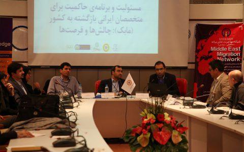 نشست تخصصی مسئولیت و برنامه حاکمیت برای مابک