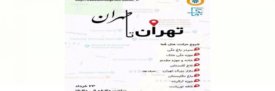 سفری از تهران به طهران