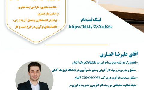 """وبینار آموزشی """" نوآوری در طرح کسب و کار"""""""