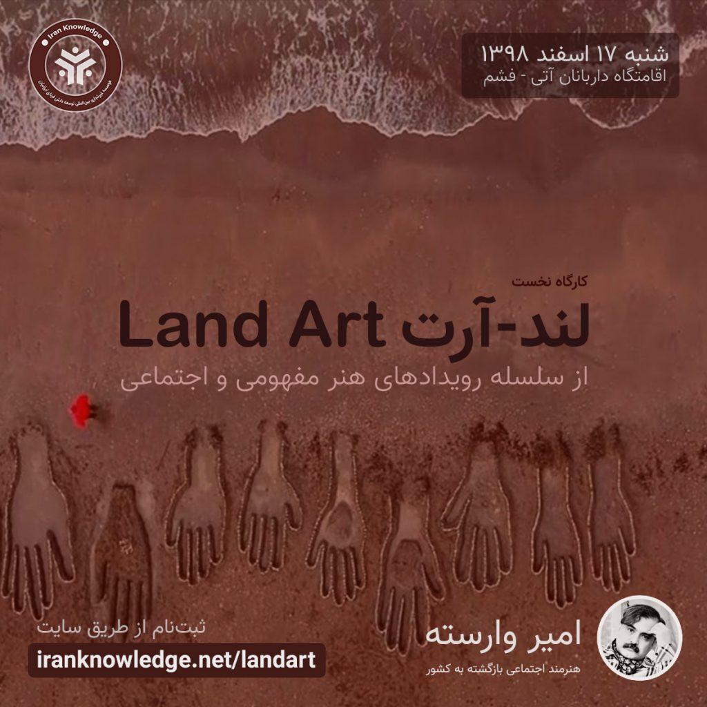 Land Art Fasham Amir Varasteh