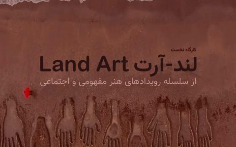 سلسله رویدادهای هنر مفهومی و اجتماعی – کارگاه نخست: لند-آرت