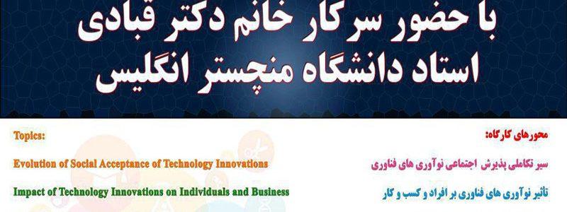 تغییر الگوها و رسانه های اجتماعی-  دکتر قبادی