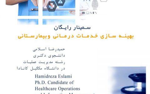 بهینه سازی مدیریت بیمارستانی- حمیدرضا اسلامی