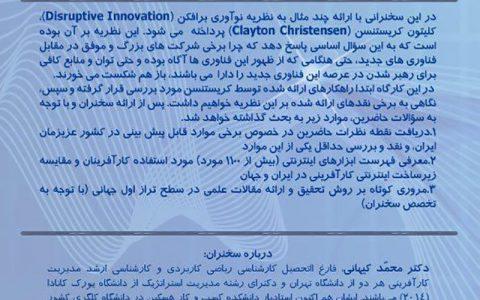 چگونه غول های کسب و کار شکست می خورند- دکتر محمد کیهانی