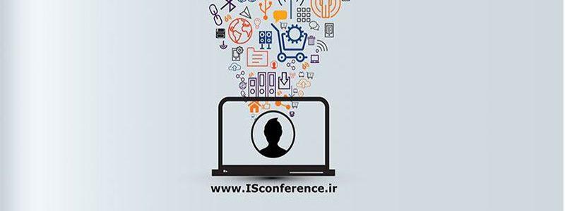 دومین کنفرانس ملی سیستم های اطلاعاتی