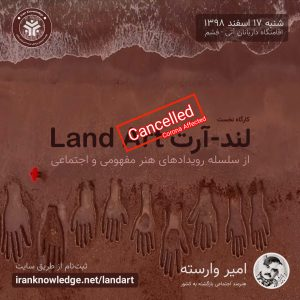 Cancelled Land Art Workshop Fasham