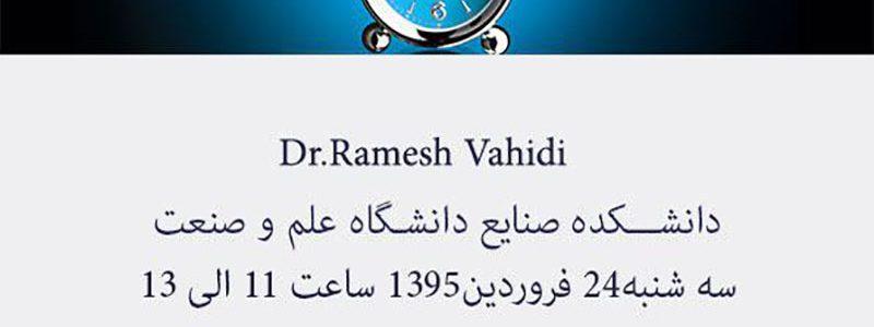 مدیریت پروژه- دکتر رامش وحیدی