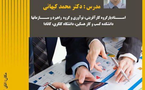 چاپ مقاله در ژورنال های برتر مدیریتی جهان- دکتر محمد کیهانی