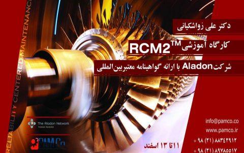 کارگاه آموزشی RCM2