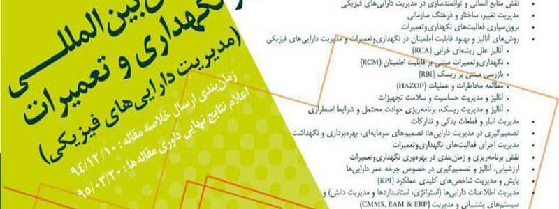 یازدهمین همایش بین المللی مدیران فنی و نگهداری و تعمیرات (مدیریت دارایی های فیزیکی)