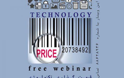 قیمت گذاری تکنولوژی- حامد حکیمیان
