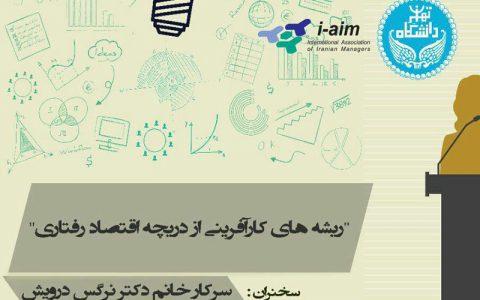ریشه های کارآفرینی از دریچه اقتصاد رفتاری- دکتر نرگس حاجی ملا درویش