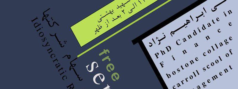 تلاطم بازدهی سهام شرکتها – علی ابراهیم نژاد