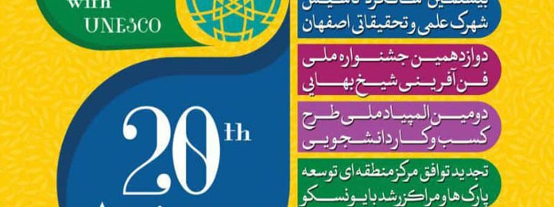 دوازدهمین جشنواره ملی فن آفرینی شیخ بهایی