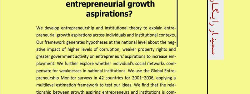 کدام موسسات مشوق آرمانهای رشد کارآفرینی هستند؟- دکتر پوریا درنی همدانی