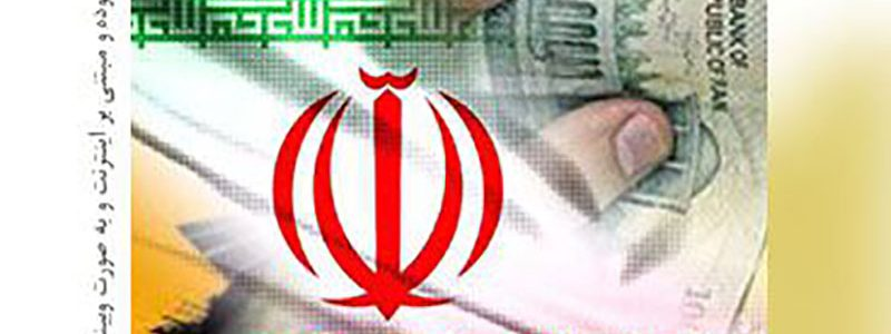 اصلاح یارانه های انرژی در ایران؛ الگوی یا عبرت برای جهان؟- دکتر حسین میرزاپور