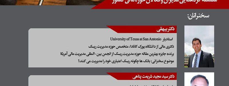اولین نشست آکادمی مالی ایران