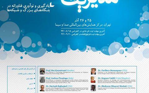 پنجمین کنفرانس بین المللی مدیریت فناوری و نهمین کنفرانس ملی مدیریت فناوری