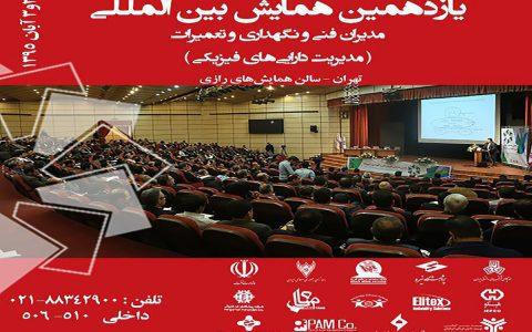 یازدهمین همایش بینالمللی مدیران فنی و نگهداری و تعمیرات
