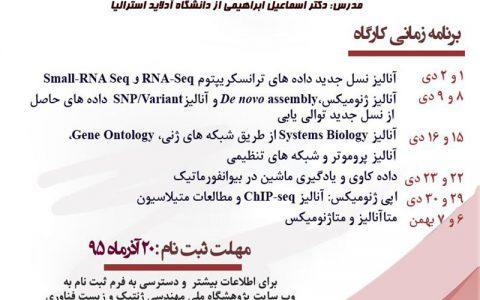 بیوانفورماتیک- دکتر اسماعیل ابراهیمیه