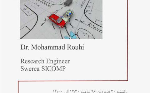 فرآیند اتصال و شبیه سازی ساختاری در کاربرد تصادف- دکتر محمد روحی
