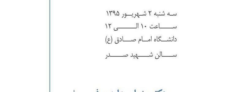 مالیه اسلامی- ربا در دنیای امروز- دکتر پژمان عابدیفر