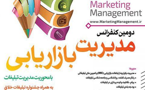دومین کنفرانس مدیریت بازاریابی