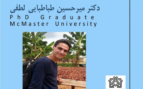 چالشهای تدوین استراتژی برای شرکتهای کارآفرین در کشورهای در حال توسعه- دکتر میرحسین طباطبایی لطفی