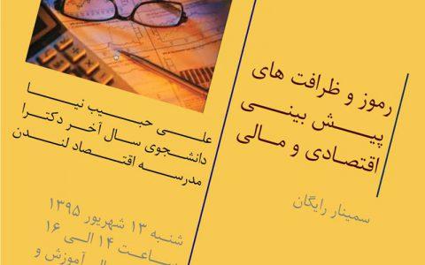 رموز و ظرافت های پیش بینی اقتصادی و مالی- علی حبیبنیا