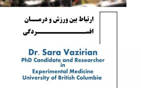 ارتباط بین ورزش و درمان افسردگی- دکتر سارا وزیریان