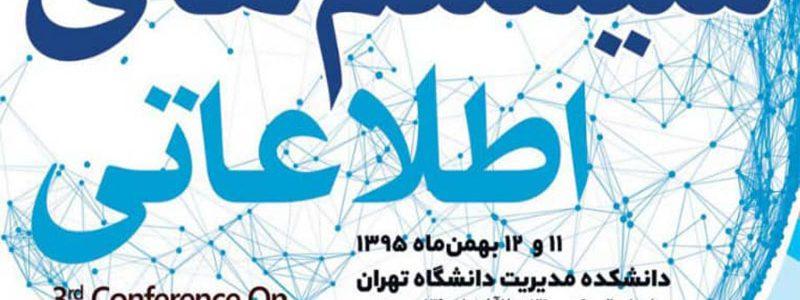 سومین دوره کنفرانس ملی سیستم های اطلاعاتی