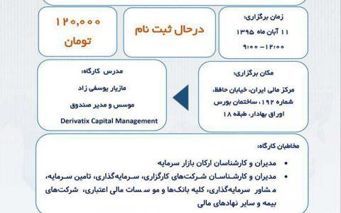 استراتژی های اختیار معامله با تاکید بر مطالعات موردی- مازیار یوسفی زاد