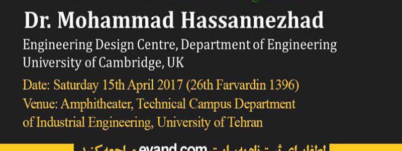 مدل سازی با عملکرد بالا برای برتری در کسب و کار- دکتر محمد حسن نژاد
