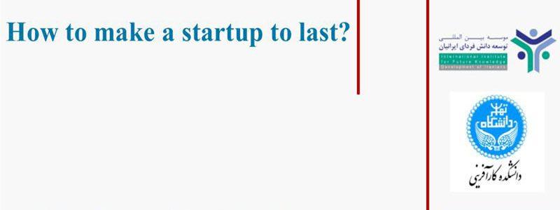 چگونه یک استارتاپ ماندگار ایجاد کنیم؟- دکتر سعید سهامی