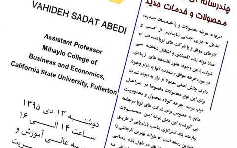 استراتژی های بازاریابی چندرسانه ای برای عرضه محصولات و خدمات جدید- دکتر وحیده سادات عابدی