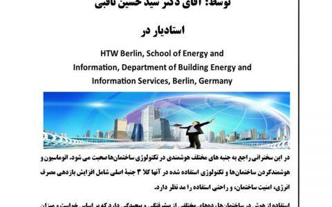ساختمان های هوشمند، روش زندگی آینده- دکتر سید حسین ثاقبی