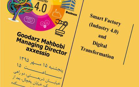 کارخانه هوشمند و تبدیل دیجیتال- گودرز محبوبی