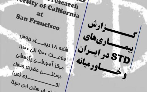 گزارش بیماری های اس تی دی در ایران و خاورمیانه- دکتر هاله اشکی