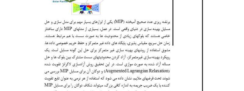 برنامه ریزی عدد صحیح آمیخته غیرمتمرکز: تئوری و کاربرد در سامانه های تولید برق- دکتر محمد جواد فیض اللهی