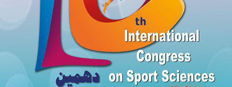 دهمین همایش بین المللی علوم ورزشی- دکتر مجتبی کاویانی