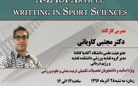 اصول نگارش مقاله آی اس آی در علوم ورزشی- دکتر مجتبی کاویانی