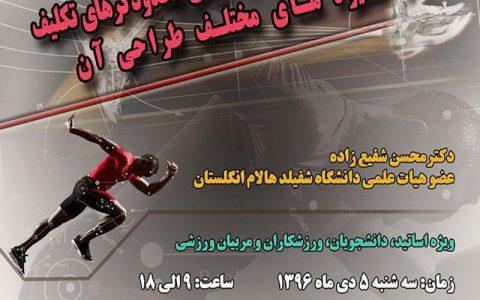 اصول پایه ای روش تمرینی محدودگرهای تکلیف و شیوه های مختلف طراحی آن- دکتر محسن شفیع زاده