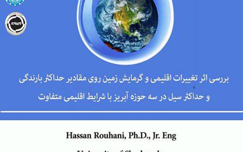 بررسی اثر تغییرات اقلیمی و گرمایش زمین روی مقادیر حداکثر بارندگی و حداکثر سیل در سه حوزه آبریز با شرایط اقلیمی متفاوت- دکتر حسن روحانی