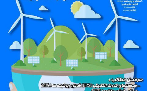 كنترل منابع انرژی تجديدپذير و پراكنده- دكتر مسعود كريمی