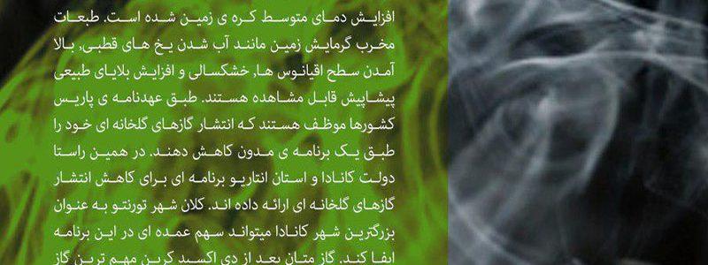 انتشار گازهای گلخانه ای در کلان شهرها- دکتر نسرین مصطفوی پاک