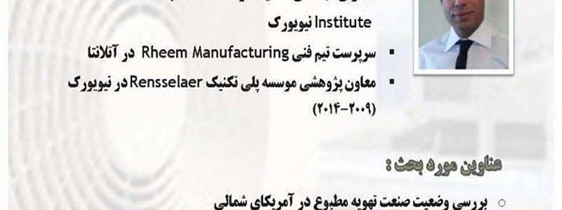 مقدمه ای بر سیستم های روف تاپ یونیت کوچک و متوسط نوین با راندمان بالا- دکتر حافظ رئیسی فرد