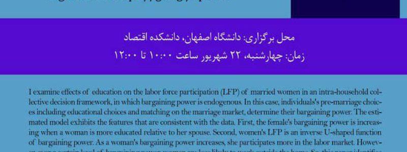 مشارکت نیروی کار زنان متأهل و قدرت چانه زنی درون خانوار-  صفورا معینی