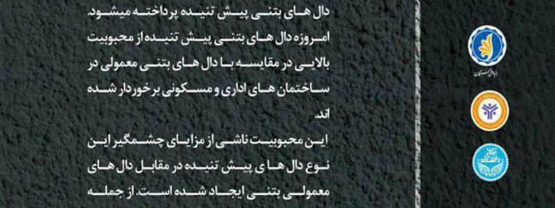 بتن پیش تنیده- دکتر محمدحسن ملازاده
