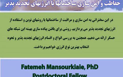 حفاظت و امن سازی ساختمانها با انرژی های تجدید پذیر- دکتر فاطمه منصور