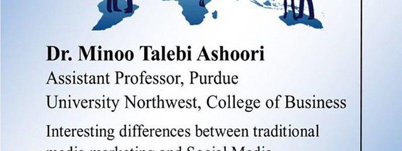 بازاریابی رسانه های اجتماعی و مدیریت کسب و کار- دکتر مینو طالبی آشوری
